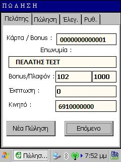 mobile_pwlisi1
