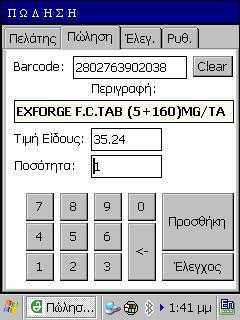 mobile_pwlisi2